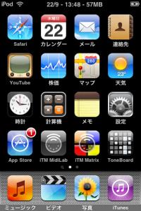 iPhoneアプリでこんなこと~その2
