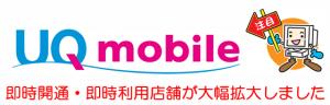 じゃんぱらxUQ mobile 即時開通・利用店舗が拡大!