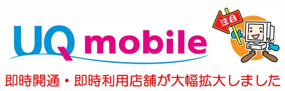 じゃんぱら UQ mobile 即時開通 エリア 拡大