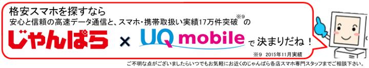 janpara_uq mobile_image6