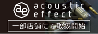 acoustic effect 試聴
