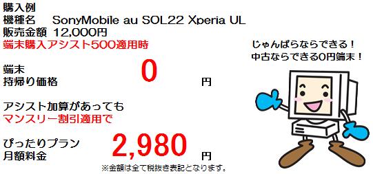 0円 端末 SonyMobile au SOL22 Xperia UL 購入アシスト マンスリー割