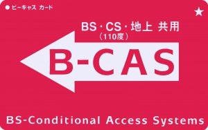 B-CASカードの破棄は、どうしたらいいの?
