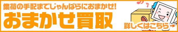 banner_omakase