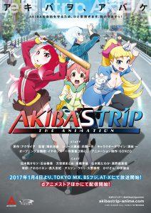 TVアニメ【Akiba's Trip -The Animation-】にじゃんぱらが!?