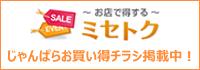 misetoku_logo