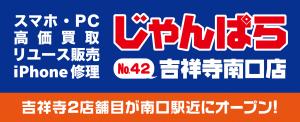 祝!吉祥寺南口店オープン!~新型iPadProがやってきた!~