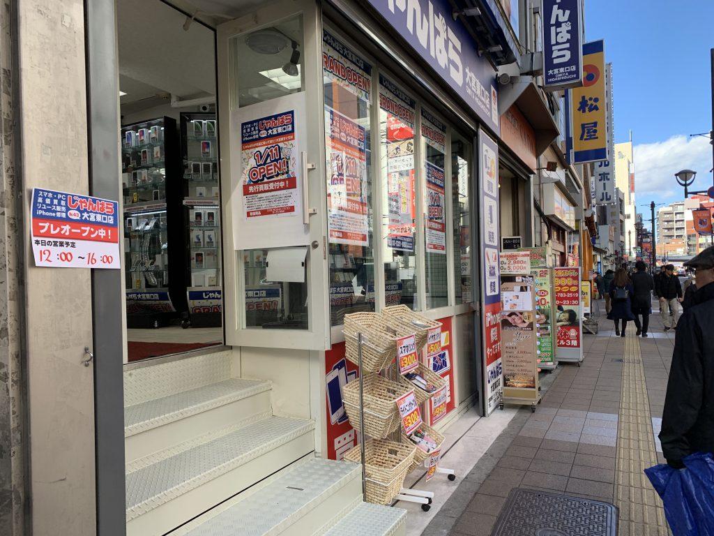 じゃんぱら大宮東口店入り口