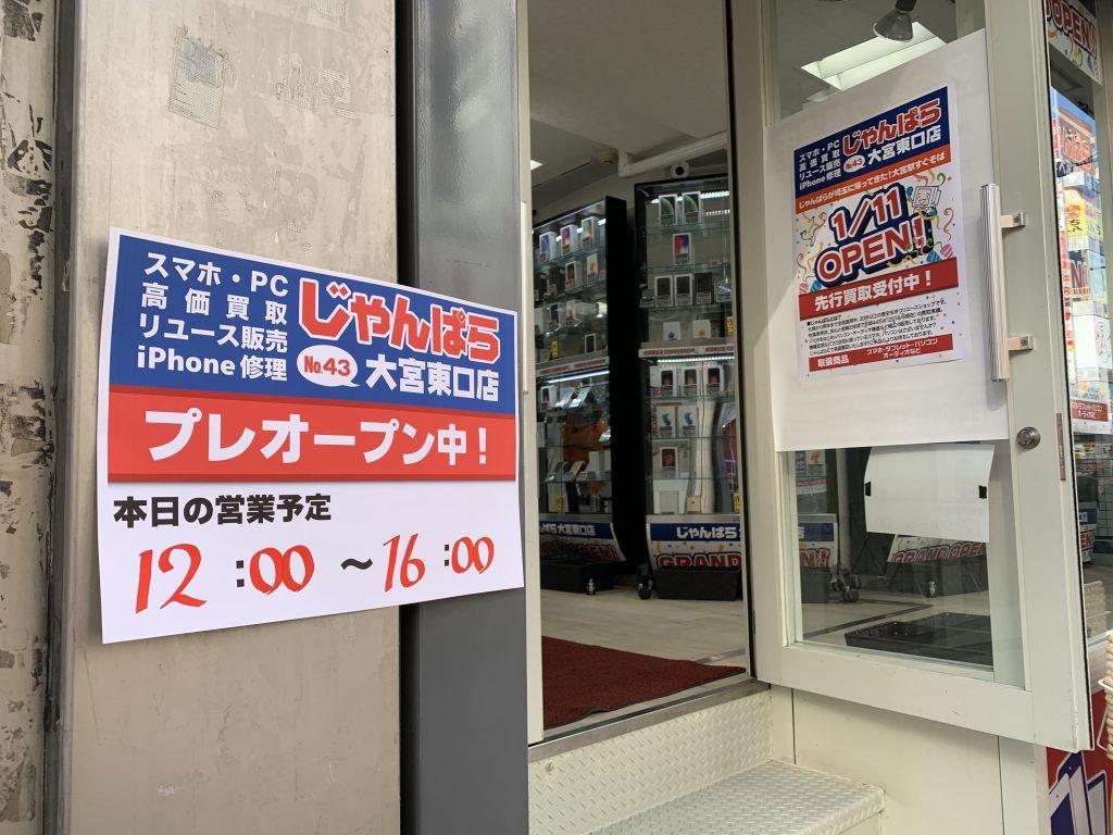 じゃんぱら大宮東口店プレオープン中