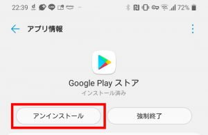 AndroidスマホからGoogle Playを取り除いて使ってみた