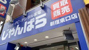 じゃんぱら新宿東口店オープンへの道