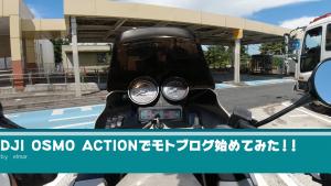 【DJI OSMO ACTION】MOTOVLOG撮ってみた!