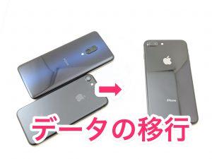 iPhoneのデータ移行は早い話、速いです。